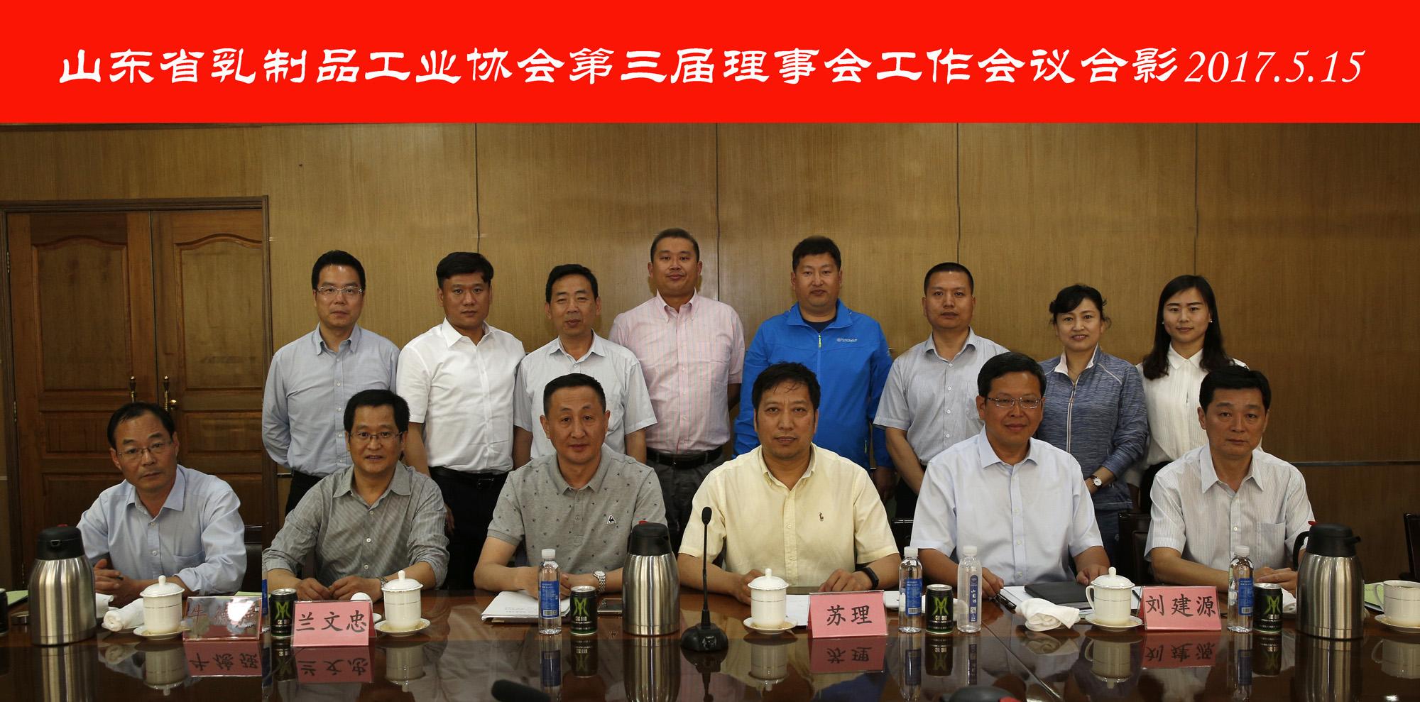 必威官方首页乳制品工业协会第三届理事会工作会议