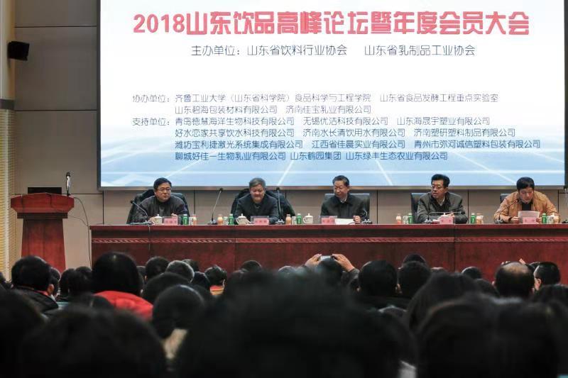 2018西汉姆联赞助必威饮品高峰论坛于12月7-9日在济南举行