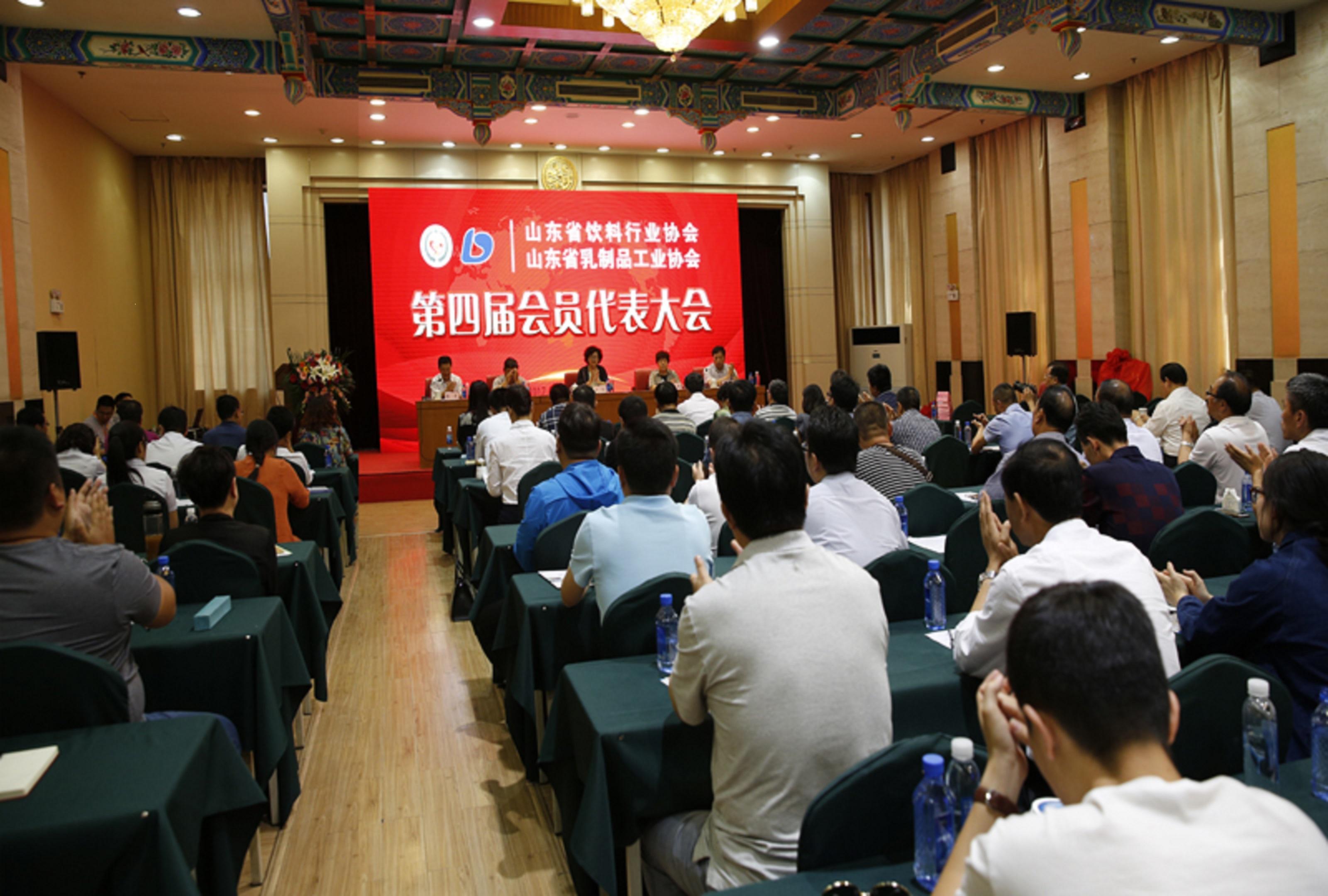 必威官方首页饮料行业协会、必威官方首页乳制品工业协会第四届会员代表大会在济南召开