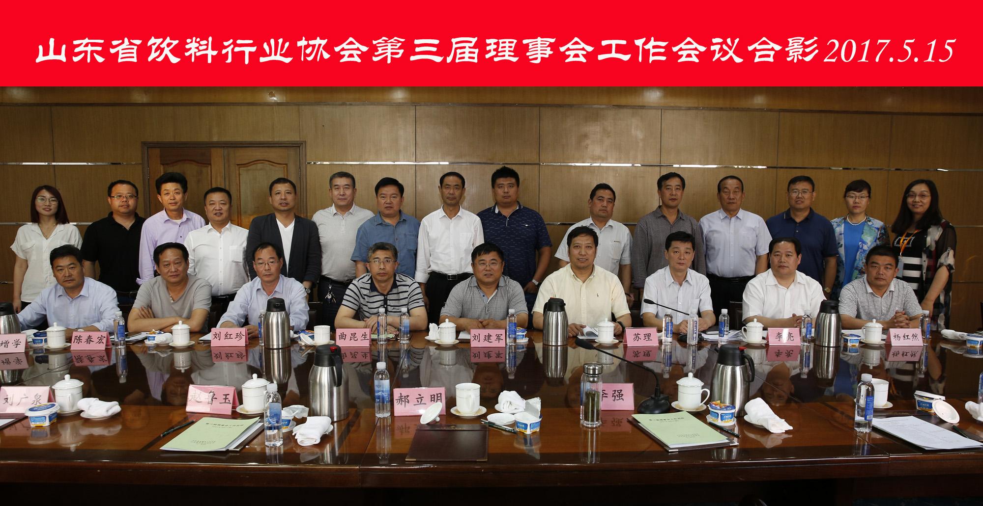 必威官方首页饮料行业协会第三届理事会工作会议